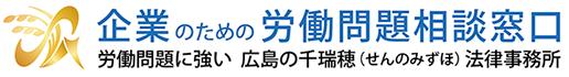 企業のための労働問題相談窓口|広島の千瑞穂法律事務所